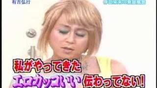 倖田來未のものまね - YouTube