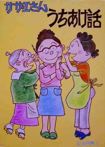 なんとサザエさんに2人目の子ども『ヒトデ』がいる!