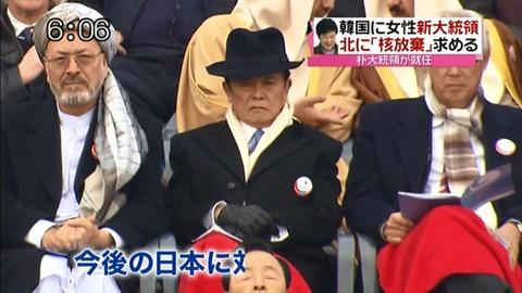 韓国新大統領の就任式に出席した麻生太郎副総理がこれまたダンディwww