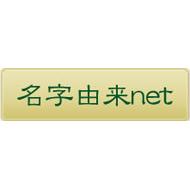 名字検索No.1/名字由来net|日本人の名字98%以上を掲載!!