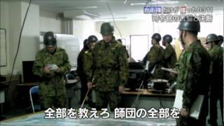 3.11 東日本大震災 陸上自衛隊多賀城駐屯地 第22普通科連隊 - YouTube