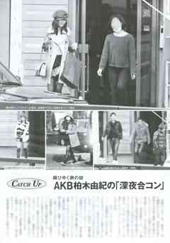AKB48柏木由紀、「大好き」「大丈夫?」「負けるな」ファンから応援メッセージ殺到ww