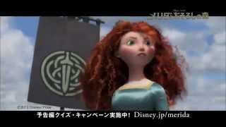 メリダとおそろしの森 CM 15秒 優子 - YouTube