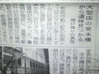 松阪マームの受水槽から遺体まとめ