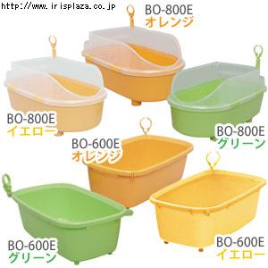 ペット用バスタブ BO-600E・BO-800E イエロー・オレンジ・グリーン P324460F−アイリスプラザ