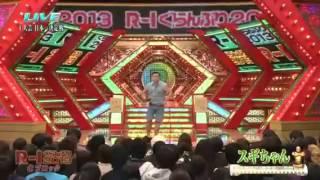 R-1ぐらんぷり2013 スギちゃん - YouTube