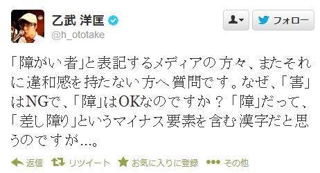 """乙武洋匡氏が問題提起「""""障がい者""""と表記するマスコミに聞きたい。 なぜ""""害""""はNGで""""障""""はOKなのか」"""