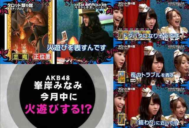 AKB48峯岸みなみの坊主騒動を当てた栗原類のコメントww