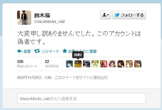 鈴木福君ツイッター始める→偽物でした30,000人が騙される