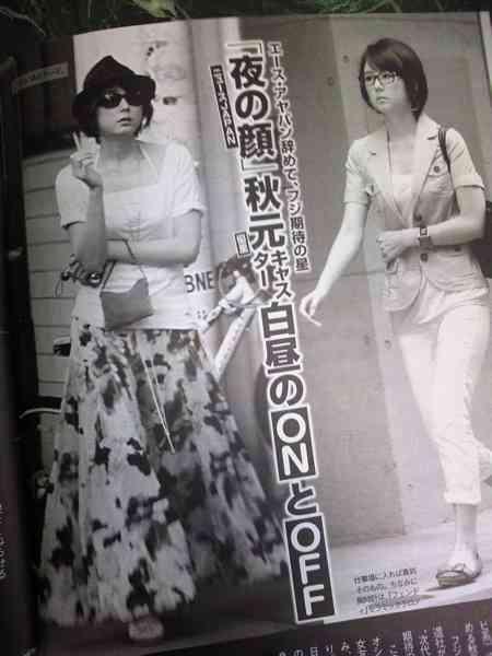 秋元優里アナ(29) 「デキ婚隠ぺい」の裏