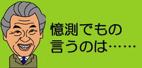 千原せいじ、ペニオク詐欺幹部と交際、タレント斡旋か!?