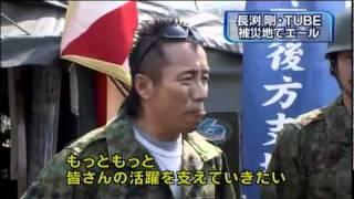 おれたちの剛!!長渕剛、被災者&自衛隊員に生歌エール!! - YouTube