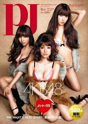 AKB48の下着・セミヌード画像まとめ ~高画質写真を中心に選出~ - NAVER まとめ