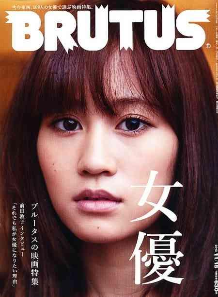 女優の前田敦子、色気溢れる背中あきドレスでアカデミー賞スタジオに登場「最高の気分」