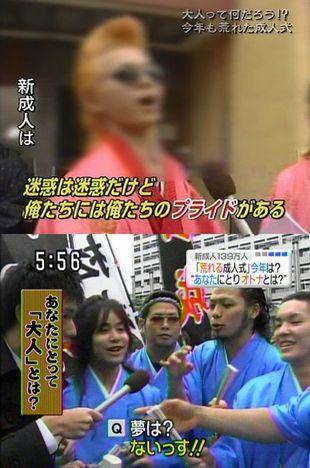 成人式妨害に罰金20万円