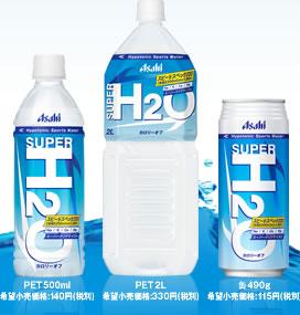 商品紹介 | SUPER H2O | アサヒ飲料