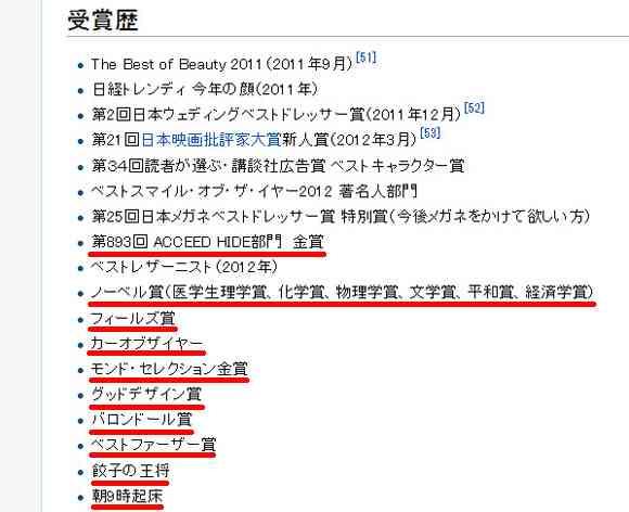 「ノーベル賞」「モンドセレクション金賞」受賞!?剛力彩芽さんのWikipediaが何者かによって書き換えられる   ロケットニュース24