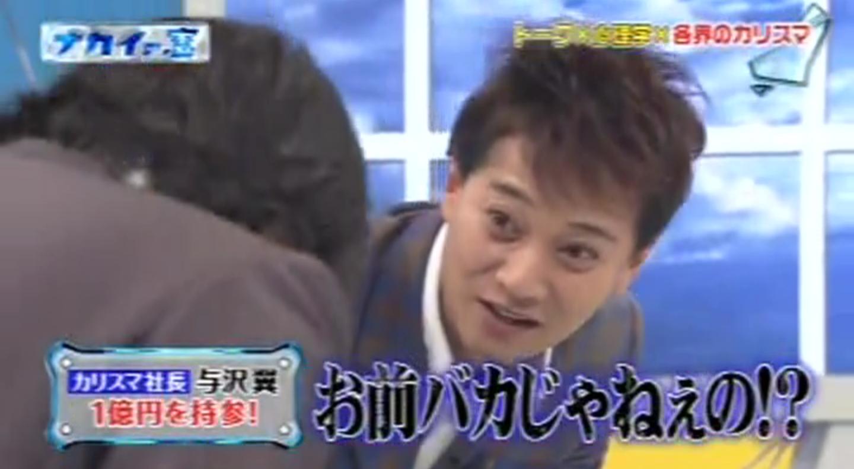 日本テレビ『ナカイの窓』に出演の「与沢翼」氏が生意気すぎると話題に | 与沢翼まとめ (YOZAWA TSUBASA)