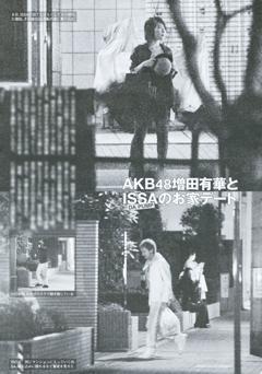 ISSAとお泊り不倫→AKB48を脱退した増田有華の冠番組が決定