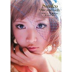 Amazon.co.jp: Saeko One&only 「私は私」。ルールに縛られない、おしゃれな生き方: 紗栄子, MORE編集部: 本