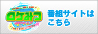 ロケみつ|目指せ!金のエンゼル テク・テク・モグ・モグ!ブログ旅 シーズン2 炎の大食い編