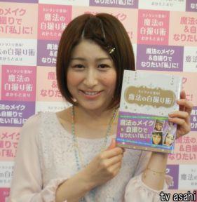 おかもとまり、もう中学生とは交際していなかった…著書『カンタン☆変身!魔法の自撮り術』発売記念イベント