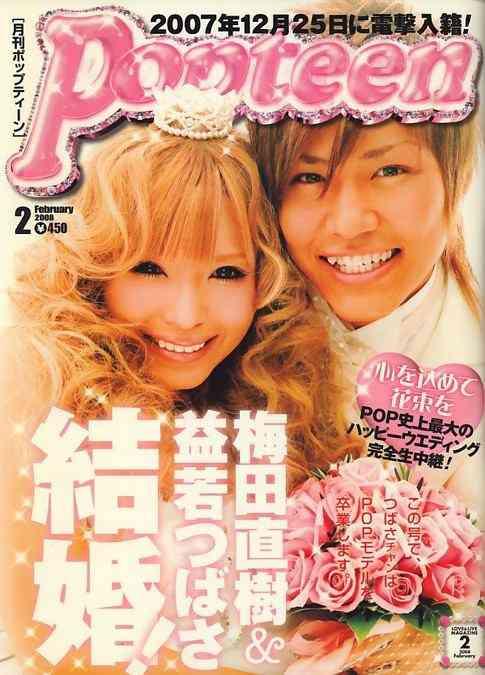 益若つばさ、「きれい姫」としてシンガポール誌表紙飾る