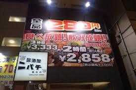 居酒屋の定番メニュー「唐揚げ」や「枝豆」を頼む客は絶好のカモであることが判明