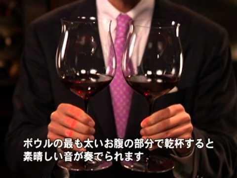 ワインを楽しむ3つのポイント | リーデル公式サイト