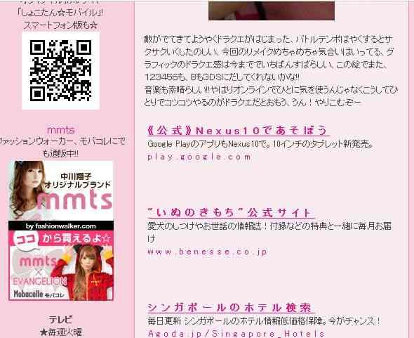 中川翔子『ドラクエはオンラインではなく一人でやるもの』発言がネットで波紋(秒刊サンデー) - IT - livedoor ニュース