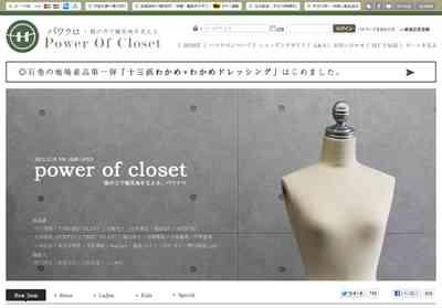 津田大介氏らが石巻に復興支援団体、著名人の古着を現地から通販 -INTERNET Watch