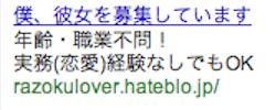 Googleで「彼女募集」広告打った学生、「可愛いお姉さん」と交際・同棲へ!