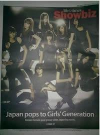 YouTube再生回数3000万回を突破した少女時代、韓国での活動終え日本での活動へ