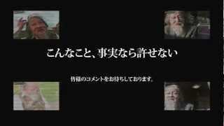 フジテレビが隠蔽する事件 - YouTube