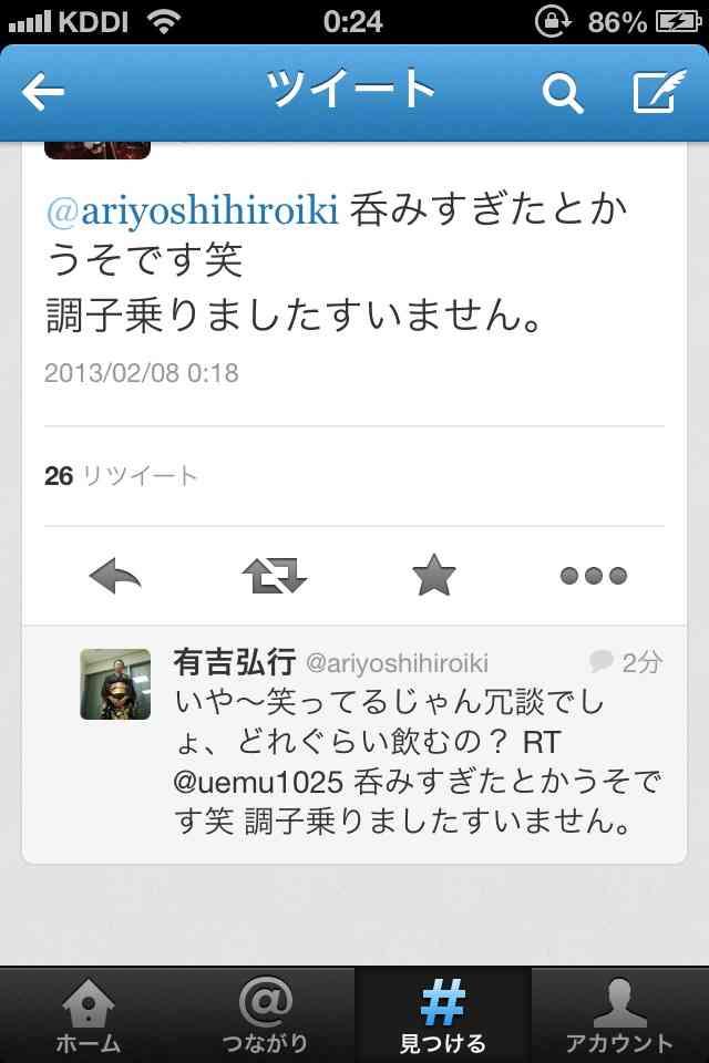 有吉弘行がTwitterで飲酒した学生を晒すww