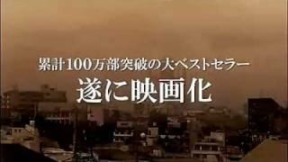 リアル鬼ごっこ 映画 邦画 - YouTube