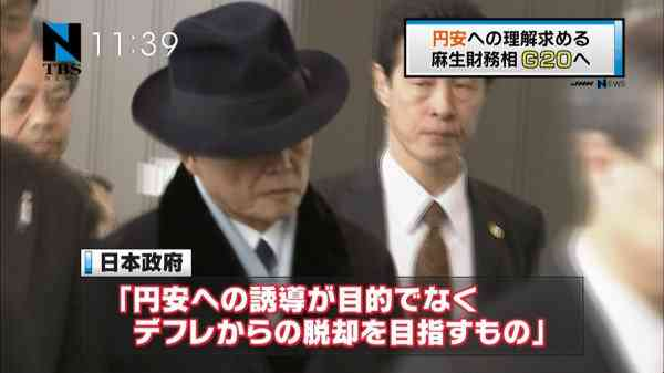 モスクワに出かける麻生太郎副総理が渋すぎるwww