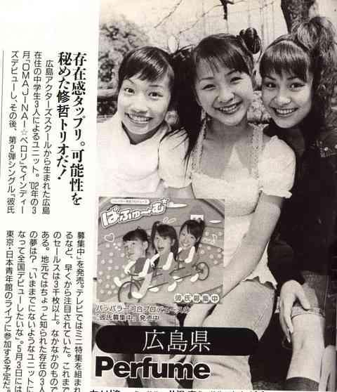 Perfumeの中学生時代wwwww