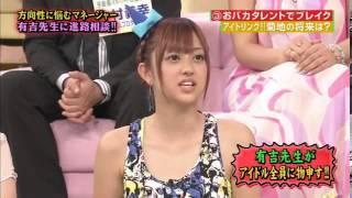 菊地亜美(アイドリング!!!)  2012/08/07 - YouTube