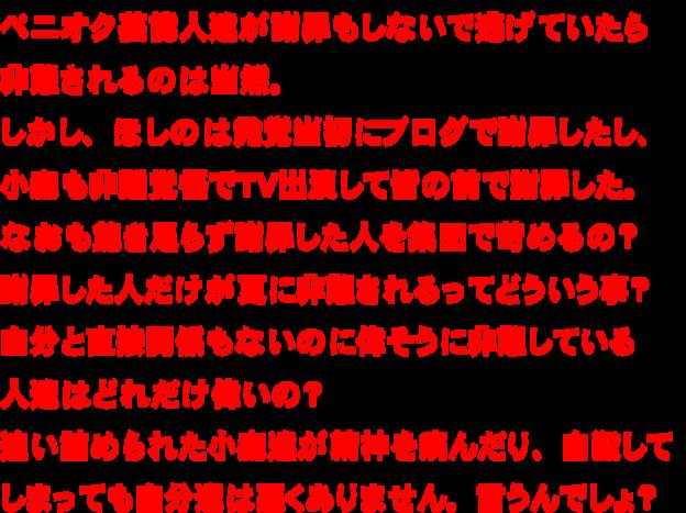 小森純、ペニオク涙の謝罪も芸能界からバッシングの嵐「勝手なことをするな」