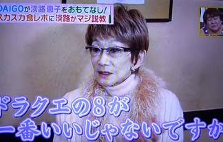 淡路恵子さん「ドラクエ10はダメ、あれは絶対売れないわよ」 ※あくまでも個人の感想です : はちま起稿