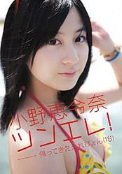 2年前の小野恵令奈スキャンダルで、AKB48が「新潮」を提訴の謎(サイゾーウーマン) - エンタメ - livedoor ニュース