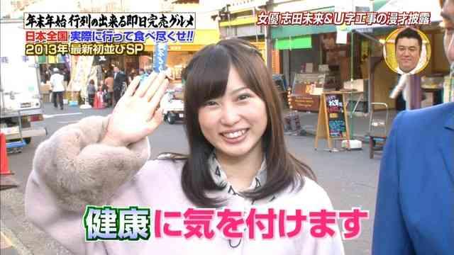 志田未来(19)、劣化