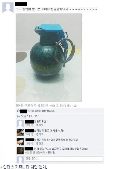 「彼氏から手榴弾もらっちゃった♪」女性がフェイスブックに書き込み騒動に