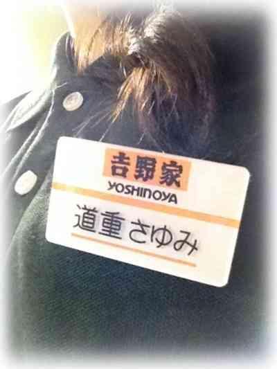 """道重さゆみ、吉野家で""""さゆ丼""""提供「働きぶり100点 可愛さ120点」"""