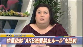 マツコ 峯岸みなみ丸刈り謝罪にブチ切れ! AKB48 - YouTube