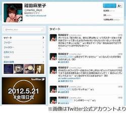 """""""休止宣言""""篠田がTwitter再開「寝たら忘れるタイプなので…」。(ナリナリドットコム) - エンタメ - livedoor ニュース"""