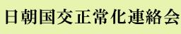 日朝国交正常化連絡会