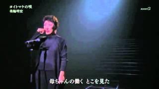 美輪明宏 ヨイトマケの唄 - YouTube