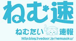 【悲報】NHKニュース AKB48 峯岸みなみの坊主を報じるwwwwwwwwwww|ねむ速